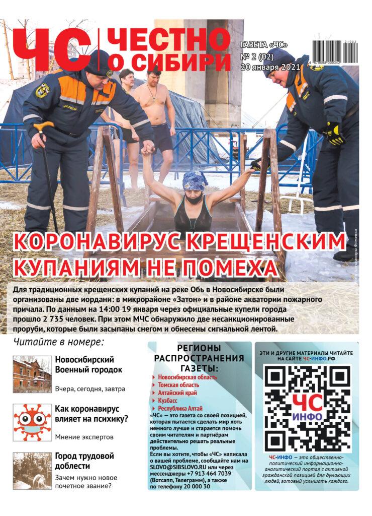 """Газета """"ЧС"""" №2"""