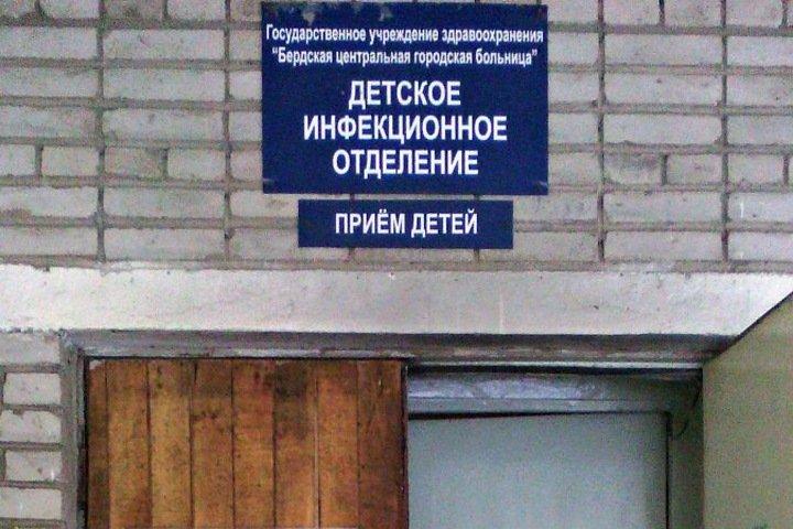 Бердская больница