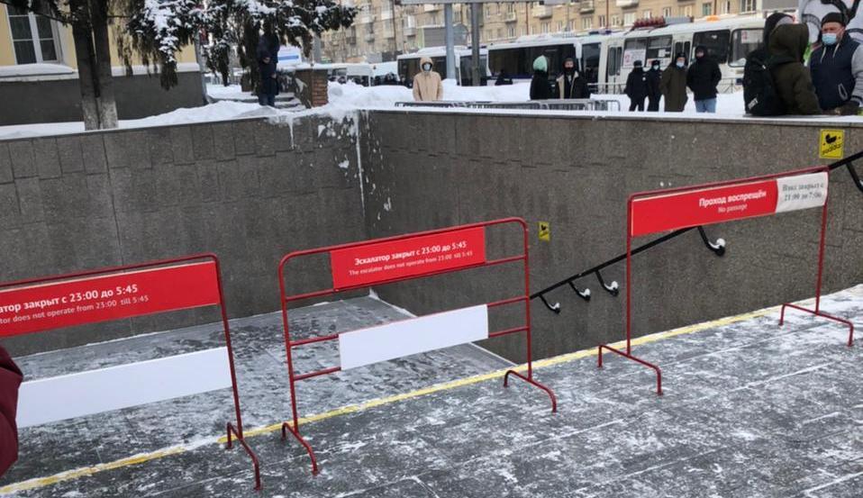 перекрыли метро