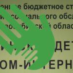 В защиту сотрудников Ояшинского детдома выступил ветеран психоневрологического интерната