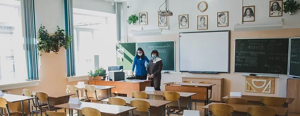 Школьный учебный кабинет