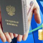 МРОТ подрос в Новосибирской области почти до 16 тысяч рублей