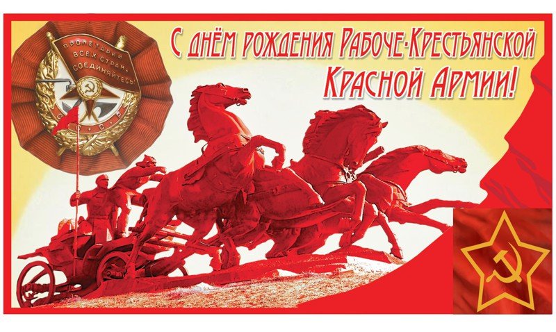 Открытка 23 февраля СССР