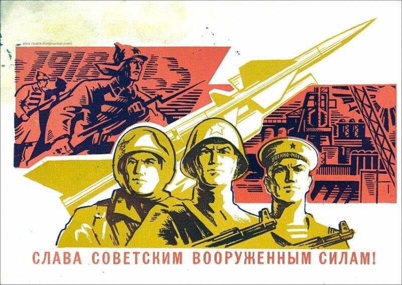Открытка советская 23 февраля