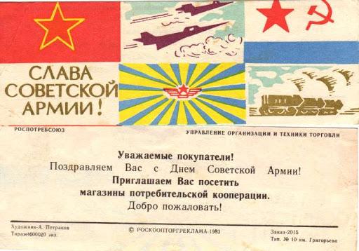 День защитника отечества СССР