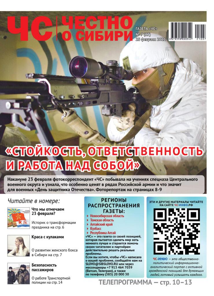 Газета ЧС 7