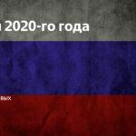 Родовые травмы и фантомные боли 2020 года