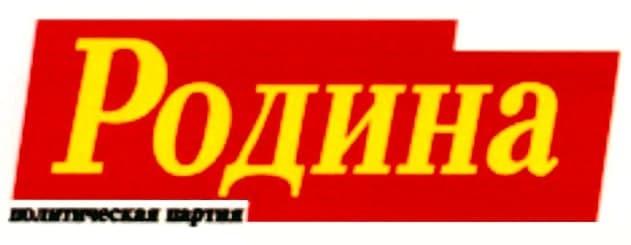 Лого Родина