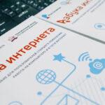 Ростелеком Азбука интернета