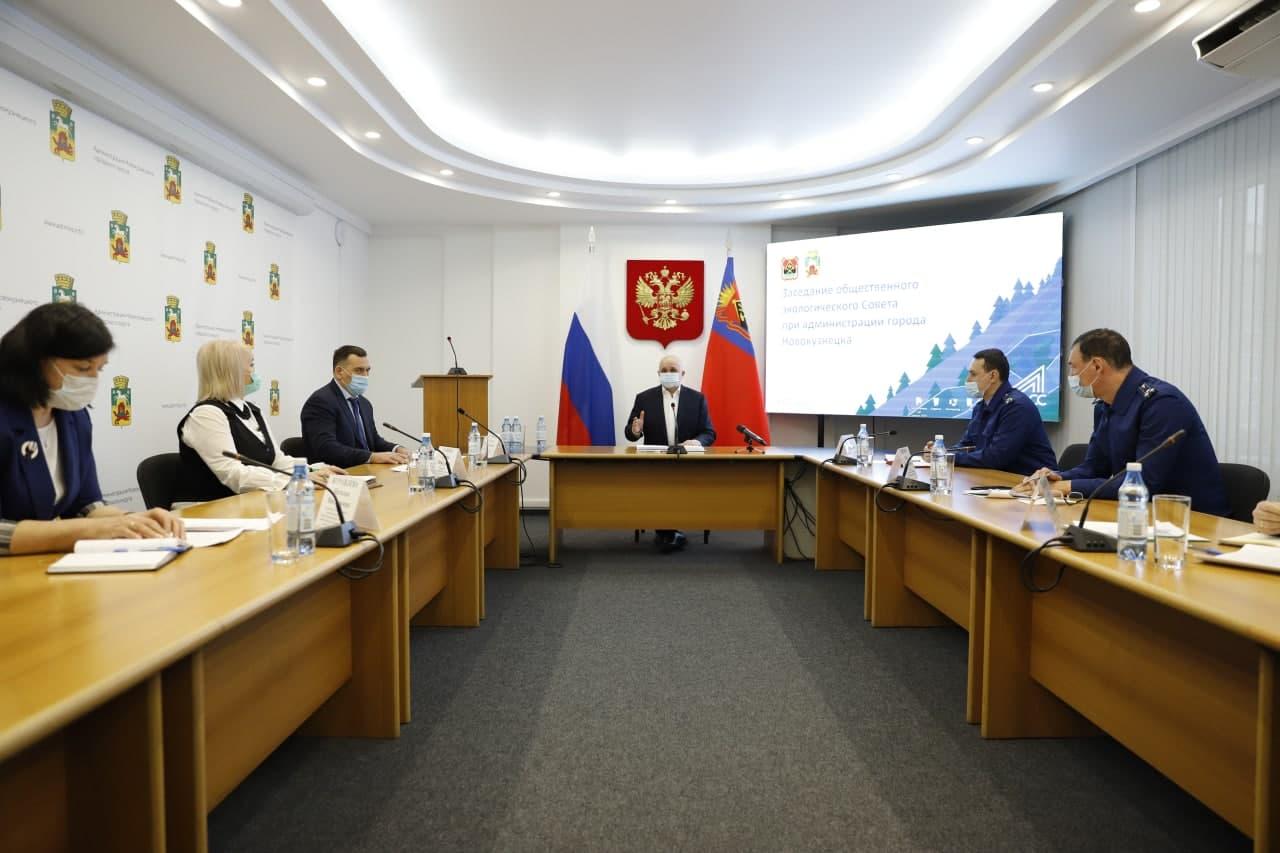 Заседание общественного экологического Совета при администрации г. Новокузнецк