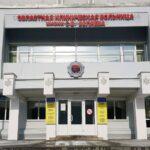 Кузбасс Больница клиническая