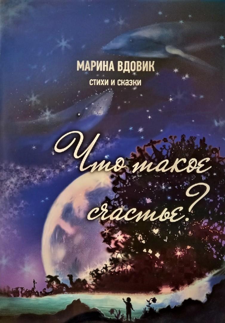 Книга Марины Вдовик Что такое счастье