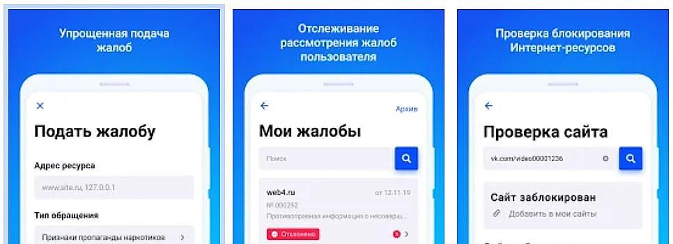 приложение для жалоб в Роскомнадзор