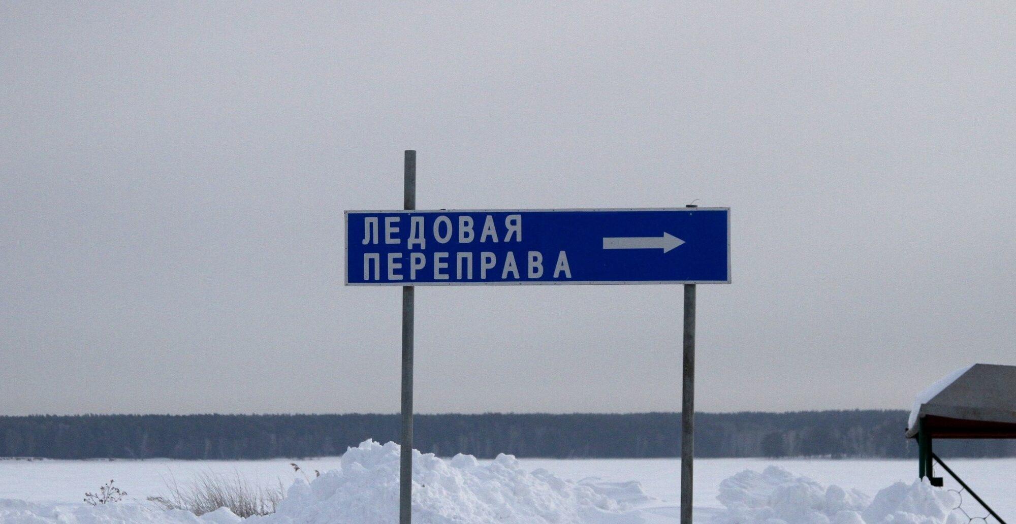 лед, переправа