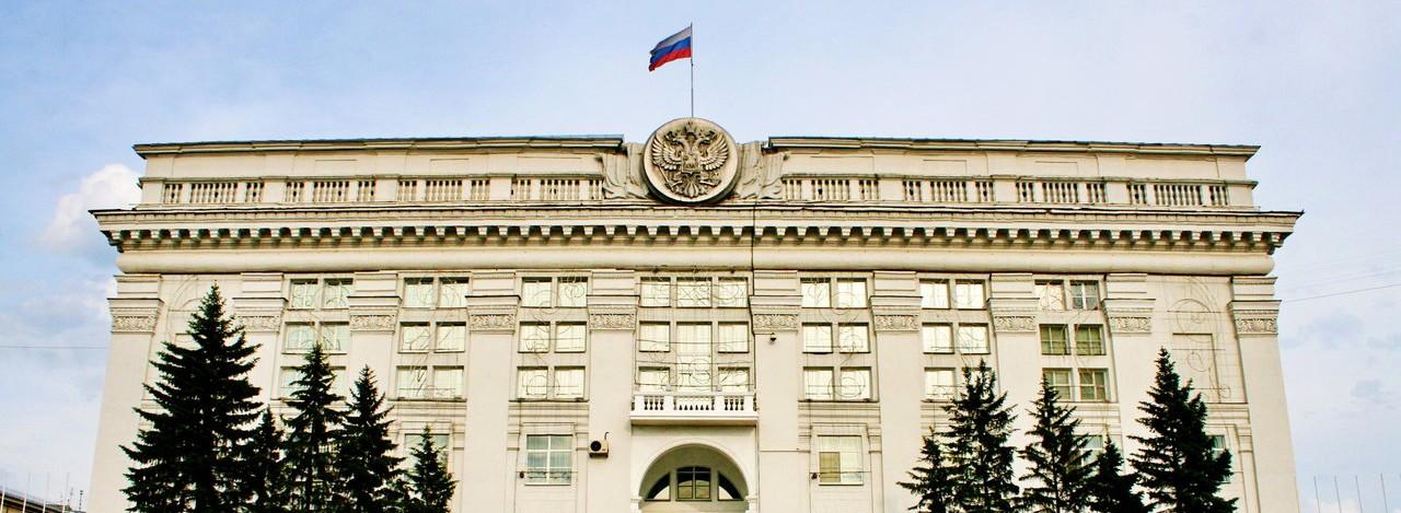 правительство Кузбасса
