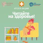 Томичи собрали больше трёх тысяч книг для пациентов онкостационаров