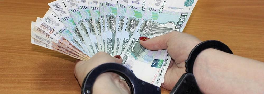 взятка-деньги