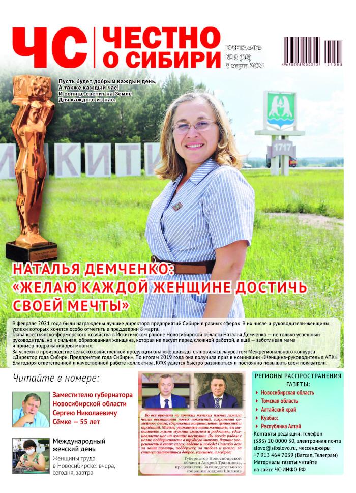 Газета ЧС №8
