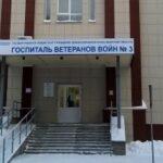 Госпиталь ветеранов войн №3. Пункт вакцинации Новосибирск Министр здравоохранения РФ