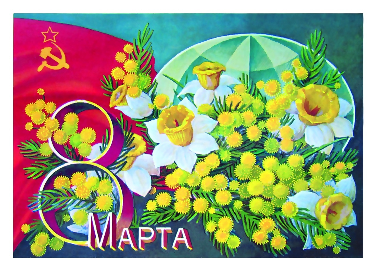 8 марта открытка