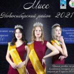 Мисс «Здоровый образ жизни» объявили в Новосибирском районе