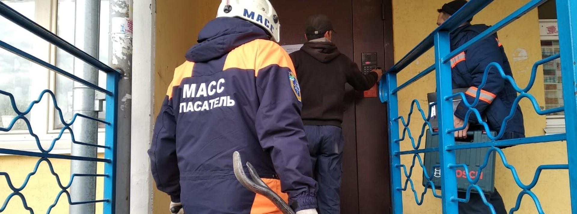 спасатели, МАСС