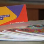 Карточки кибер безопасности от Ростелекома