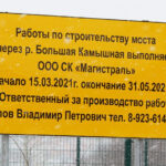 В Кемерово начали строить новый пешеходный мост