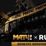 Новосибирцы могут выиграть 850 тысяч рублей за фильм о спорте