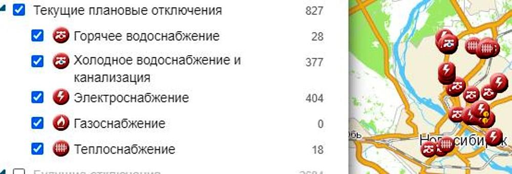 Отключение от систем жизнеобеспечения Новосибирск 827 зданий