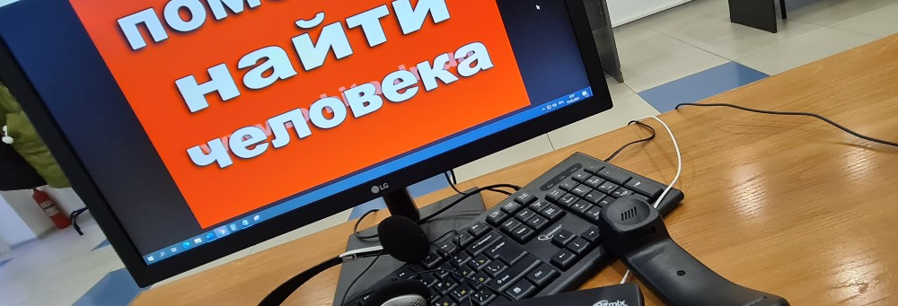 Розыск пропавшие без вести кузбасс 13 человек