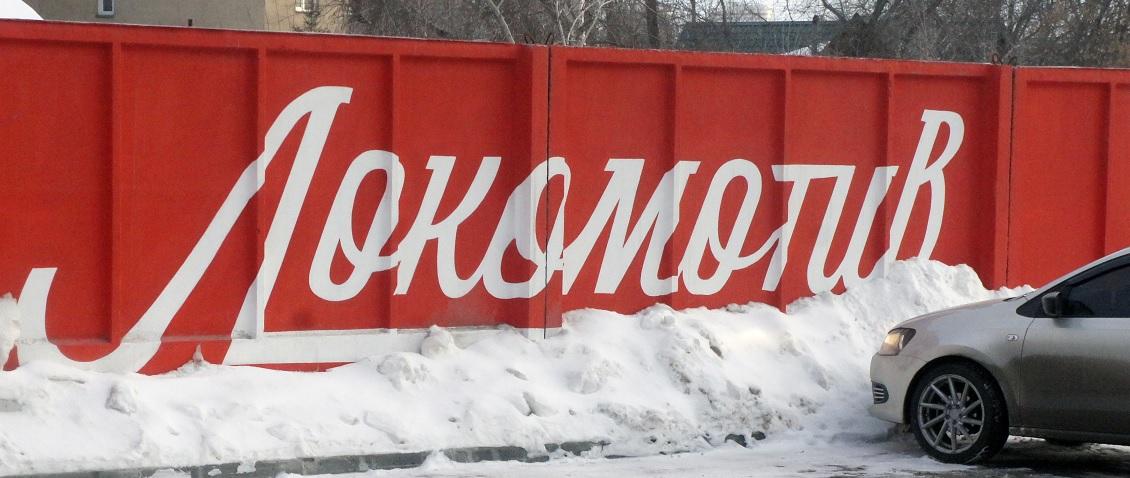 Забор вокруг «Локомотив-Арены» в Новосибирске