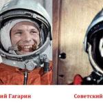 Гагарин и космос: эволюция восприятия