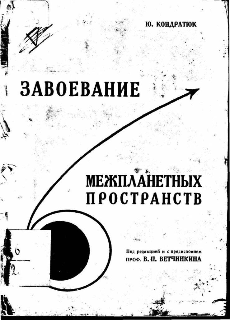 «Завоевание межпланетных пространств»