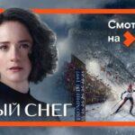 фильм, реклама, премьера