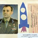 Письмо Юрия Гагарина хранится в школьном музее Новосибирской области