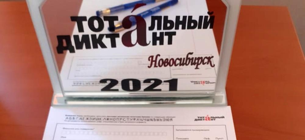 Тотальный диктант-2021