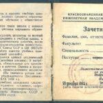 История КПСС»  на отлично, физика – «хорошо». Какие оценки в зачётке первого космонавта Юрия Гагарина?