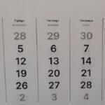 Как новосибирцы будут отдыхать на майские праздники