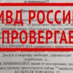 Отравленные наркотиками маски в Алтайском крае — это фейк
