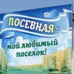 После жалобы губернатору в рабочем посёлке Новосибирской области построят школу