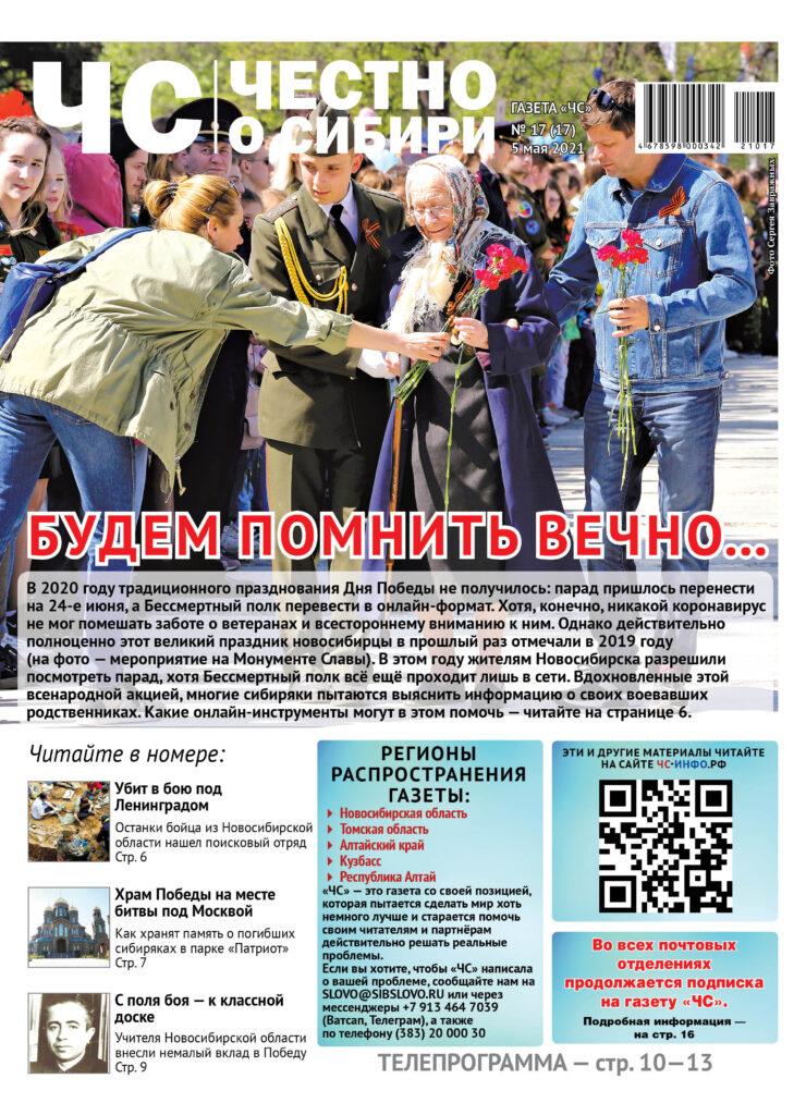 Газета ЧС 17