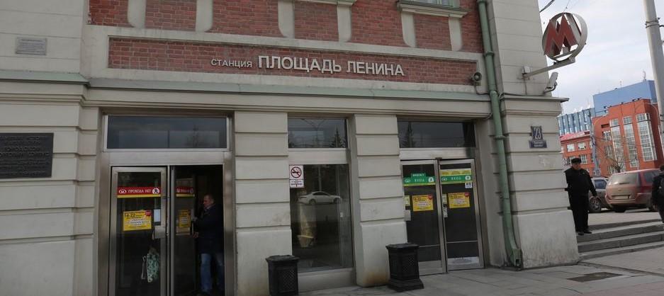 метро, площадь Ленина