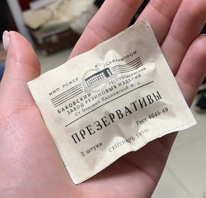 Презервативы завода резиновых изделий