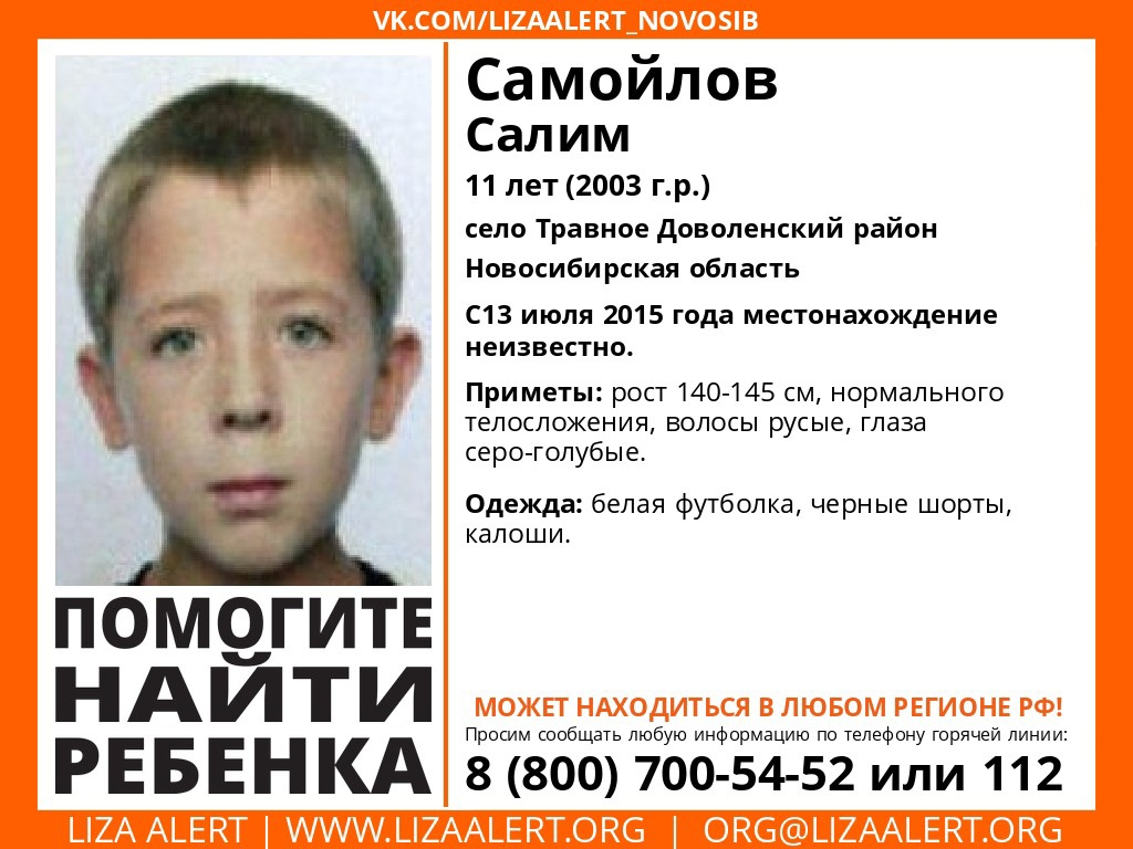 Салим Самойлов