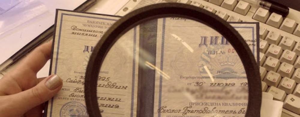 фальшивый диплом