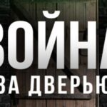 Ко Дню Победы студенты Новосибирска выпустили фильм «Война за дверью»