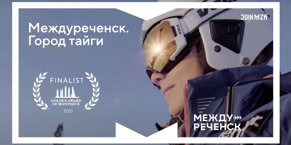 """фильм """"Междуреченск - город тайги"""""""