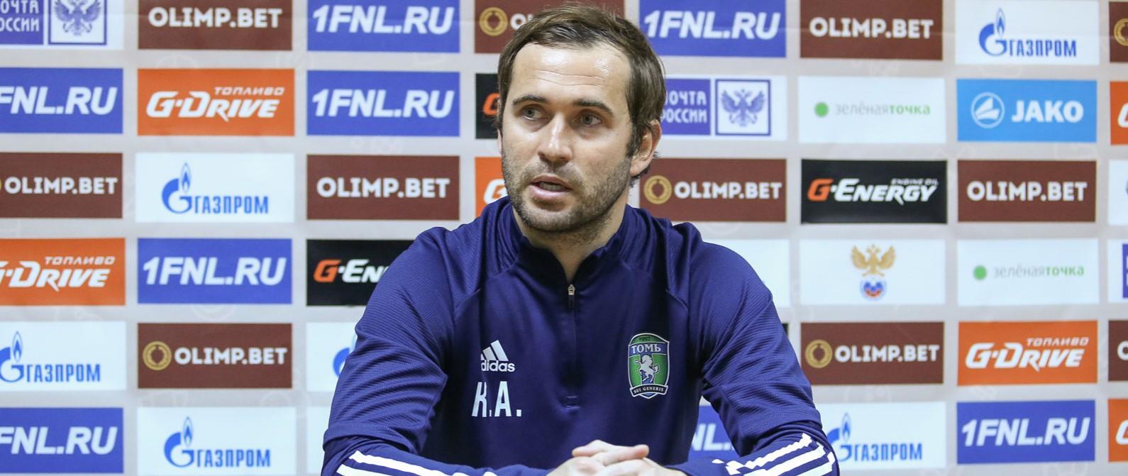 Александр Кержаков уходит из Томи