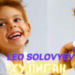 Лев Соловьёв
